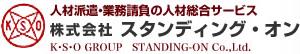 株式会社スタンディング・オン